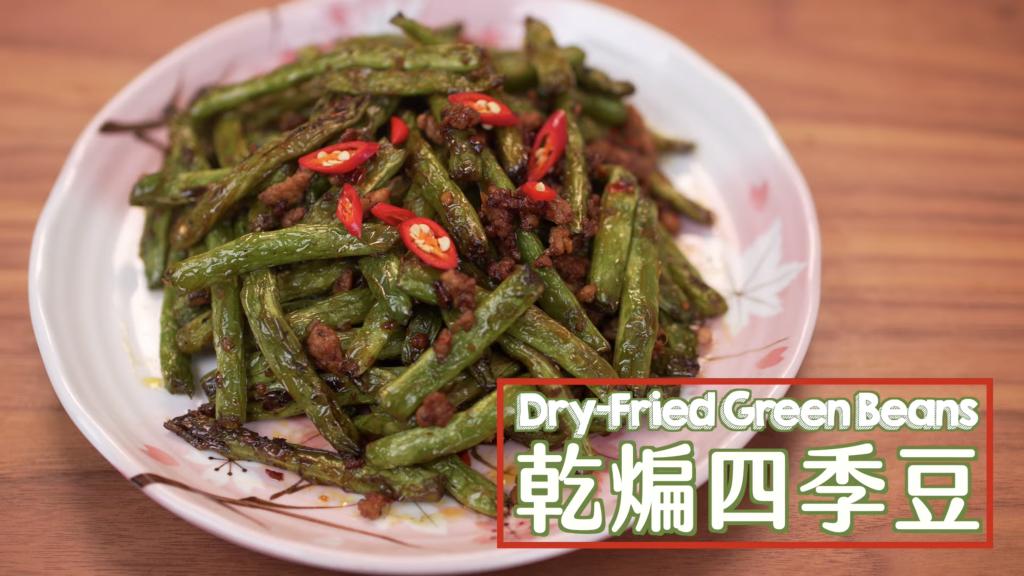 乾煸四季豆 Dry-Fried Green Beans