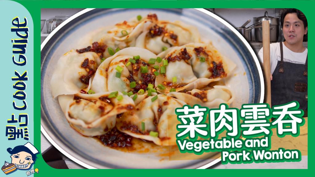 菜肉雲吞 Vegetable and Pork Wontons