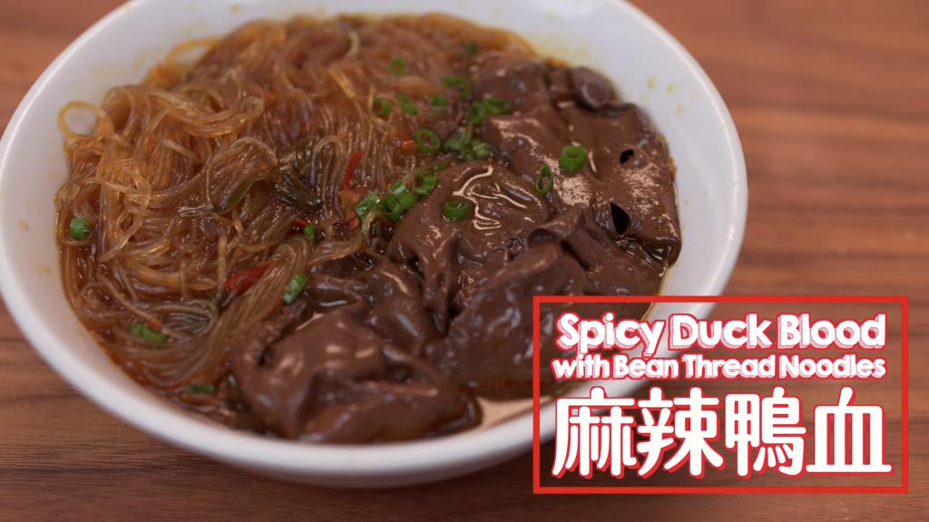麻辣鴨血 Spicy Duck Blood with Bean Thread Noodles