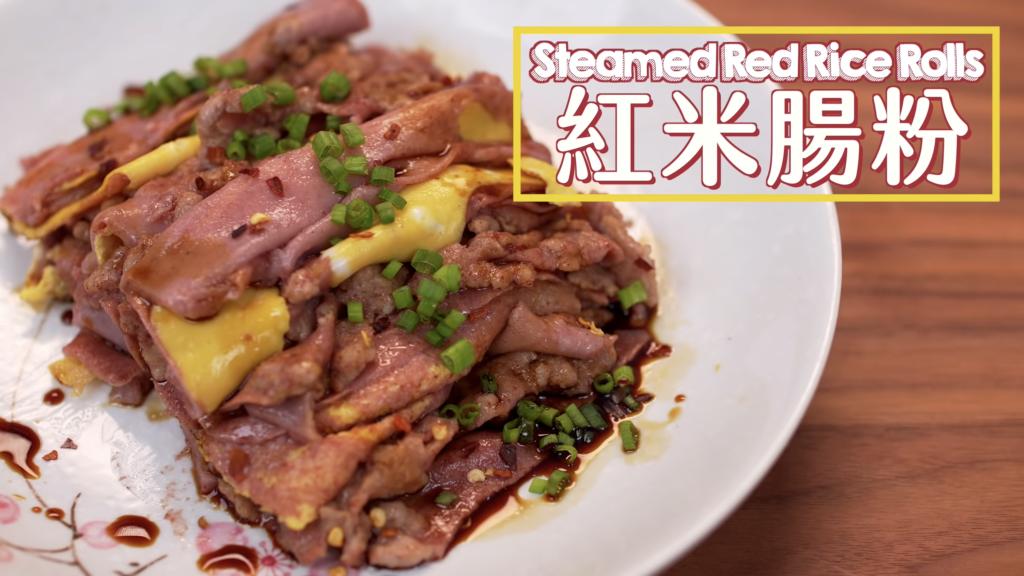 紅米腸粉 Steamed Red Rice Rolls