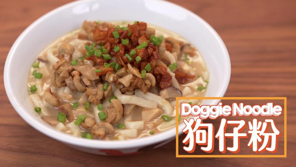 狗仔粉 Doggie's Noodle